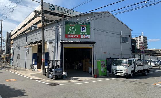 大阪千舟工場