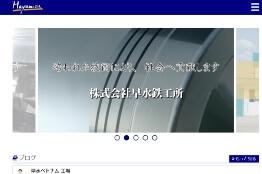 株式会社早水鉄工所